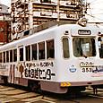 阪堺電気軌道 モ351形 353 広告塗装2