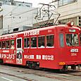 阪堺電気軌道 モ351形 354 広告塗装2