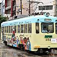 阪堺電気軌道 モ351形 354 広告塗装4