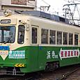 阪堺電気軌道 モ501形 505 旧標準色