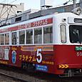阪堺電気軌道 モ501形 503 広告塗装3