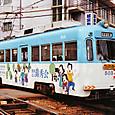 阪堺電気軌道 モ501形 503 広告塗装2