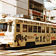 阪堺電気軌道 モ501形 504 広告塗装1
