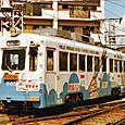阪堺電気軌道 モ501形 505 広告塗装1