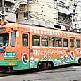 阪堺電気軌道 モ501形 501 広告塗装2