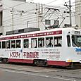 阪堺電気軌道 モ501形 502 広告塗装1