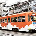 阪堺電気軌道 モ501形 503 雲に朱 塗装