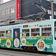 阪堺電気軌道 モ601形 601 広告塗装3