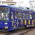 阪堺電気軌道 モ601形 603 広告塗装2