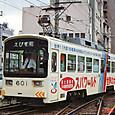 阪堺電気軌道 モ601形 601 広告塗装2