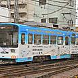 阪堺電気軌道 モ601形 601 広告塗装1
