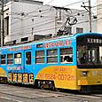 阪堺電気軌道 モ601形 605 広告塗装1