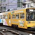 阪堺電気軌道 モ601形 607 広告塗装2