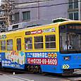 阪堺電気軌道 モ701形 702 広告塗装3 LED
