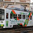 阪堺電気軌道 モ701形 705 広告塗装3 LED シングルアームパンタ付き