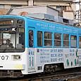 阪堺電気軌道 モ701形 707 広告塗装1 LED