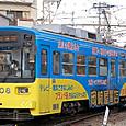阪堺電気軌道 モ701形 708 広告塗装 LED シングルアームパンタ付き