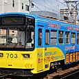 阪堺電気軌道 モ701形 703 広告塗装3 LED