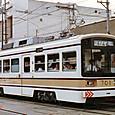 阪堺電気軌道 モ701形 701 *オリジナル塗装