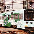 阪堺電気軌道 モ701形 701 広告塗装1
