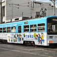 阪堺電気軌道 モ701形 702 広告塗装2