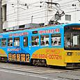 阪堺電気軌道 モ701形 703 広告塗装2