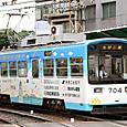 阪堺電気軌道 モ701形 704 広告塗装2