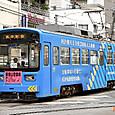 阪堺電気軌道 モ701形 707 広告塗装2