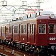 阪急電鉄 京都線 1300系冷房改造車 1307F① 1307 北千里行き