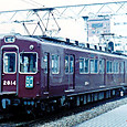 阪急電鉄 京都線 2800系 2814F① 2814 北千里行き