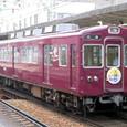 阪急神戸線 3000系8連_3056F⑧ 3005 M'c