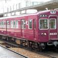阪急神戸線 3000系8連_3082F⑧ 3033 M'c