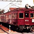 阪急電鉄 甲陽線 920系 950形 Tc 973
