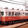 阪神電気鉄道 3521形 3532 Mc