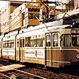 広島電鉄 宮島線直通用 70形 77F① 77A もとドルトムント市電
