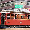 広島電鉄 市内線用 100形 101 レトロ電車「大正形電車」  (もと150形157 )