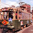 *広島電鉄 市内線用 1100形 1101 (もと神戸市電 1100形 1101)警告マーク付き