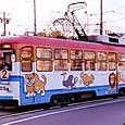 広島電鉄 市内線用 1100形冷房改造車 1105 (もと神戸市電 1100形 1105)