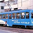 広島電鉄 市内線用 1150形冷房改造車 1152 (もと神戸市電 1150形 1152)広告塗装