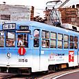 広島電鉄 市内線用 1150形冷房改造車 1156 (もと神戸市電 1150形 1156)広告塗装2