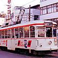 広島電鉄 市内線用 1150形冷房改造車 1157 (もと神戸市電 1150形 1157)広告塗装