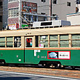 広島電鉄 市内線用  1900形 1912 (もと 京都市電1900形 1928)