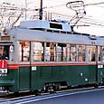 広島電鉄 市内線用  1900形 1910 (もと 京都市電1900形 1926)
