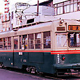 広島電鉄 市内線用  1900形 1915 (もと 京都市電1900形 1931)