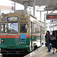 広島電鉄 市内線用  1900形 1903 (もと 京都市電1900形 1918)