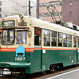 広島電鉄 市内線用  1900形 1907 (もと 京都市電1900形 1924)
