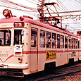 広島電鉄 宮島線直通用 2000形 06F② 2007