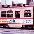 広島電鉄 宮島線直通用 3000形 02F② 3002C