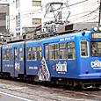 *広島電鉄 3000形 03F③ 3003B 広告塗装