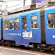 *広島電鉄 3000形 03F② 3003C 広告塗装